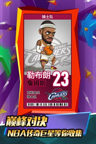 NBA大冒险图4