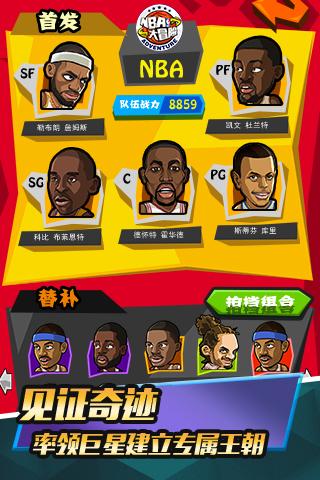 NBA大冒险图2