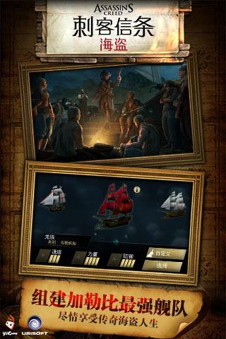 刺客信条海盗信条