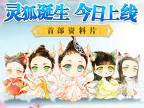 《青丘狐传说》首部资料片宣传片重磅来袭