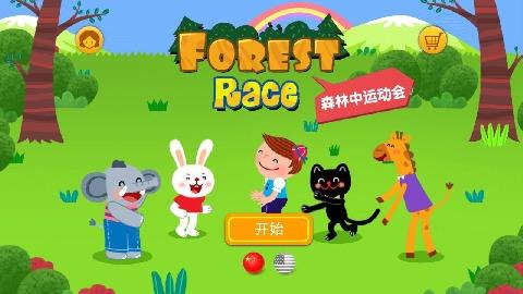 森林中的运动会 forest