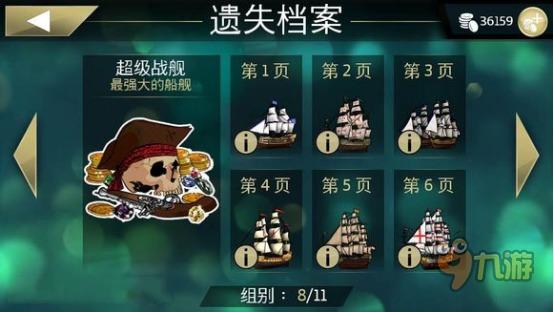 《刺客信条:海盗》超级战舰的击杀技巧攻略