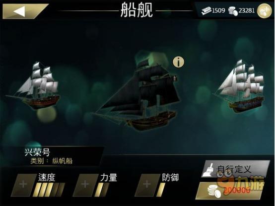 《刺客信条:海盗》最快的船舰-兴荣号