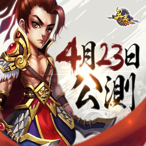 经典回合《寻秦》4月23日全平台公测