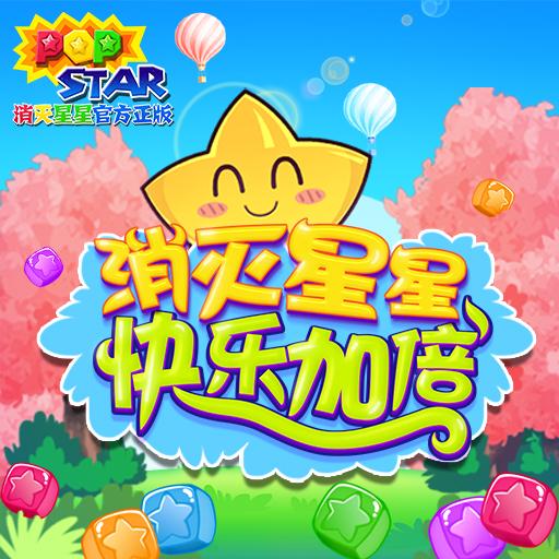 《PopStar消灭星星官方正版》版本更新公告