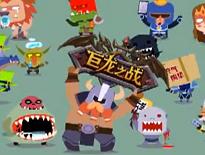《巨龙之战》萌系歌曲动画放出!