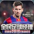 全民足球經理2016