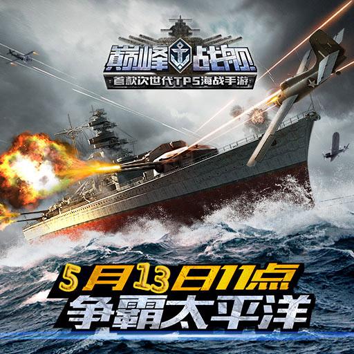 《巅峰战舰》评测:3D高拟真手游版战舰世界?