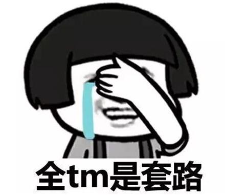 人在囧图(265):全TM是套路