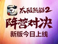 《太极熊猫2》新版本 阵营对决震撼视频