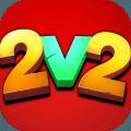 只能2V2