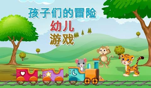 儿童探险幼儿园游戏电脑版