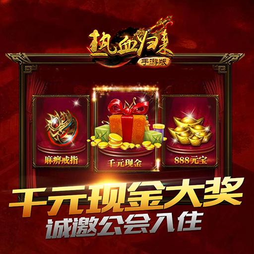 《热血归来》公测来袭千元大奖助战公会争雄