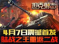《坦克射击》高还原逼真战场 巨炮轰鸣硝烟弥漫