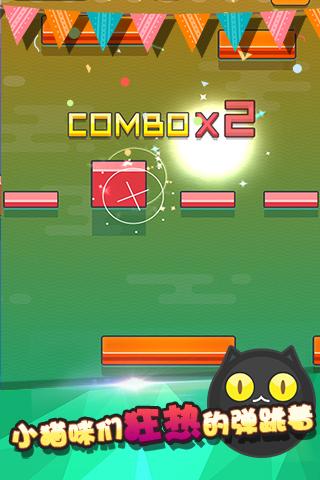 弹弹猫图3