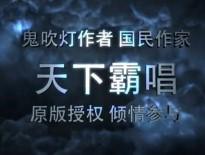 天下霸唱之《无终仙境》宣传视频首度曝光