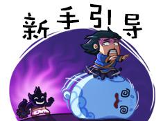 《作妖计》新手引导