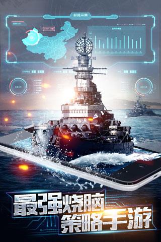 王牌战舰电脑版PC官网下载地址 安卓iOS模拟器辅助下载