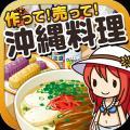 冲绳料理达人