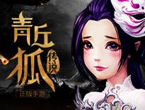 《青丘狐传说》手游5月19日全新资料片来袭!