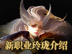 《青丘狐传说》萝莉降临 全新职业首爆