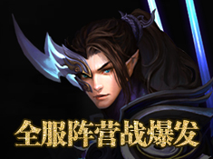 《青丘狐传说》人族VS狐仙 全服阵营战