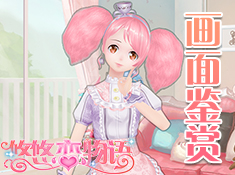 《悠悠恋物语》3D美少女换装鉴赏