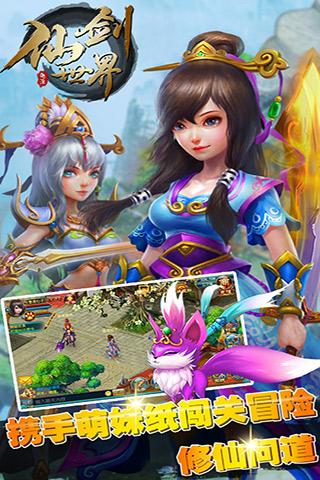 轩剑世界的游戏截图 1