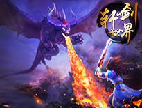 《轩剑世界》游戏简介