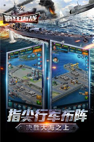 疯狂海战图5