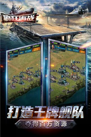疯狂海战图3