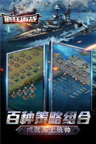 疯狂海战图2