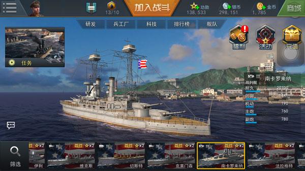 《雷霆海战》手游船员系统详解 角逐大洋霸主