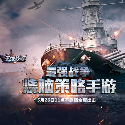 海上烧脑大作《王牌战舰》5月26日不删档约战
