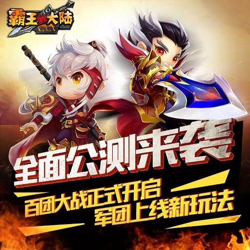 《萌果霸王的大陆》19日热血公测 新版红装百战无忌