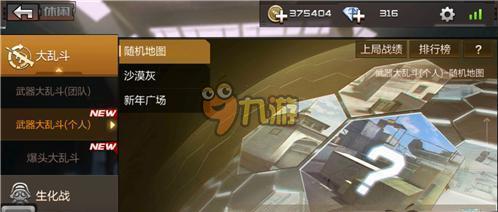《CF手游》新版武器大乱斗玩法介绍 个人战模式技巧
