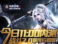 《暗黑黎明2》今日内测 战斗2.0宣传片曝光