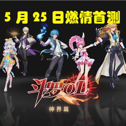 《斗罗OL(神界篇)》5月25日删档测试来袭!
