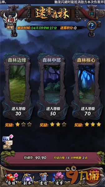 迷雾森林开启《武动乾坤》8大玩法曝光
