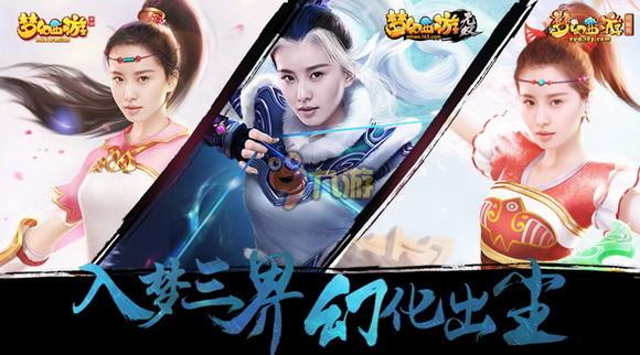 《梦幻西游手游》全新代言人刘诗诗 新版玩法更新