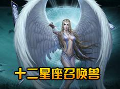 《神鬼传奇》十二星座召唤兽合集