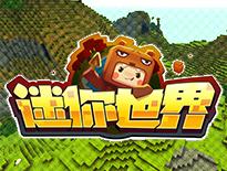 熊二 声援《迷你世界》5月30日欢乐首发