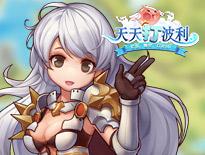 心动网络发布第二款RO主题手游 《天天打波利》