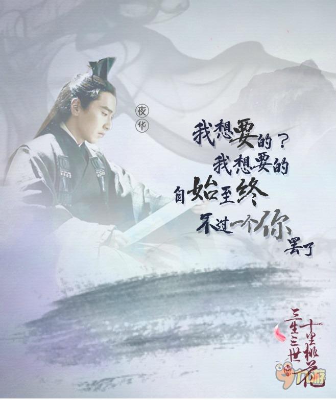 《三生三世十里桃花》夜华语录
