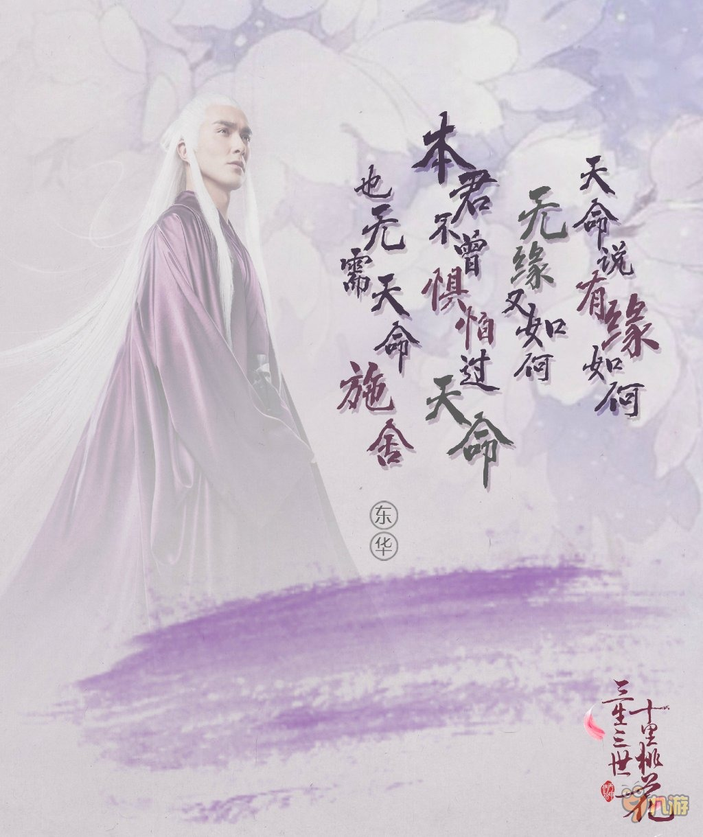 三生三世十里桃花 东华语录