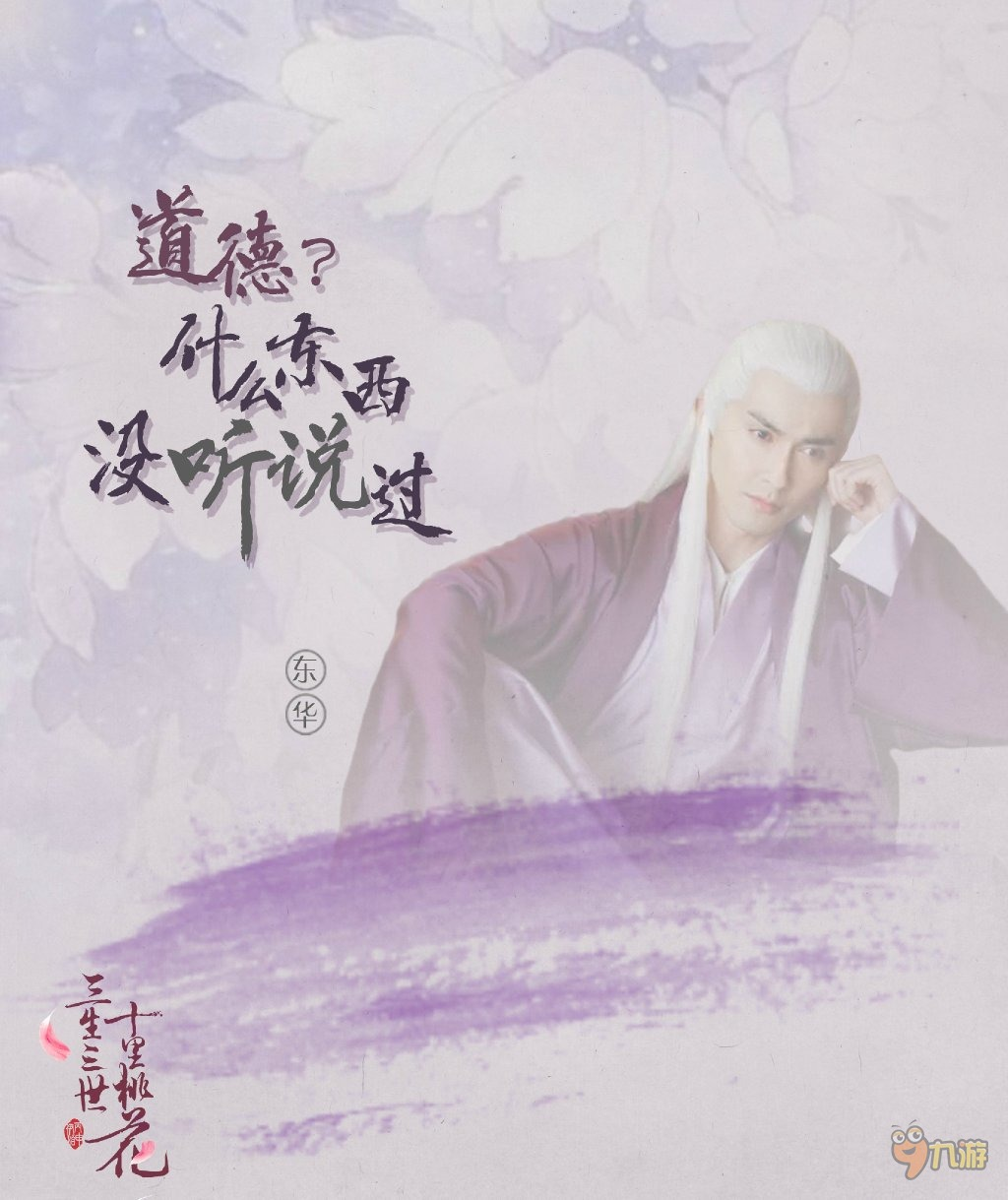 《三生三世十里桃花》东华语录