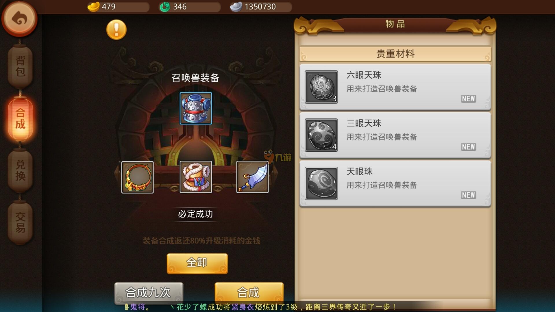 无敌召唤兽系统粉丝_创世中文网