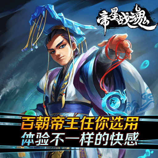 《帝星战魂》武将系统玩法介绍