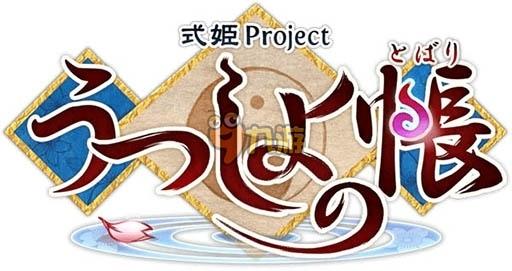 日式和风游戏《式姬project》姐妹篇《尘世之帐》