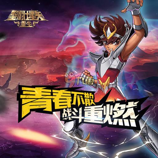 5月11日《圣斗士星矢:重生》全平台首发倒计时